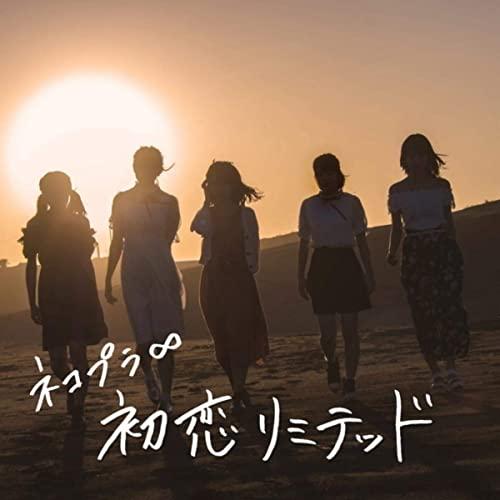 ネコプラ∞ / 初恋リミテッド